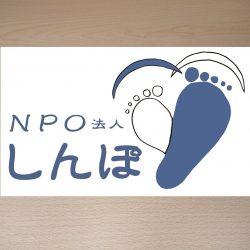 NPOしんぽ-ケアマネ事務所&障害相談所